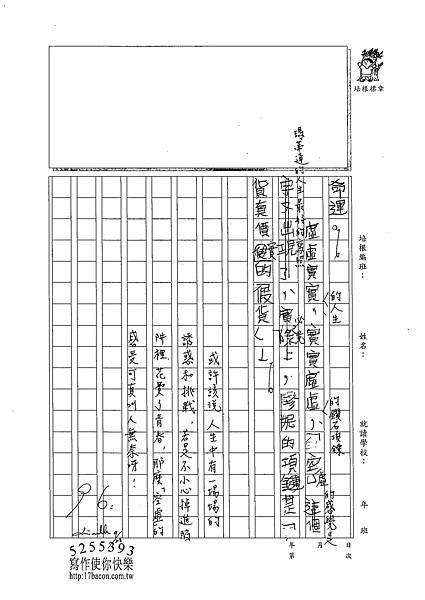 102W6202歐陽良侑 (3)