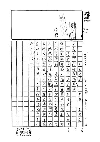 102W6101王澤穎 (1)