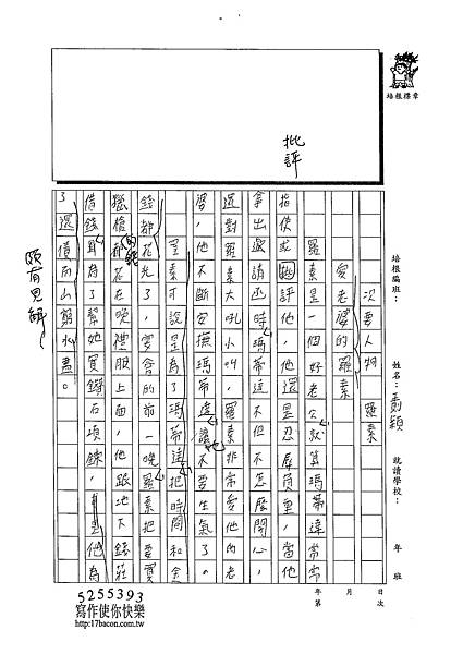 102W6101王澤穎 (2)