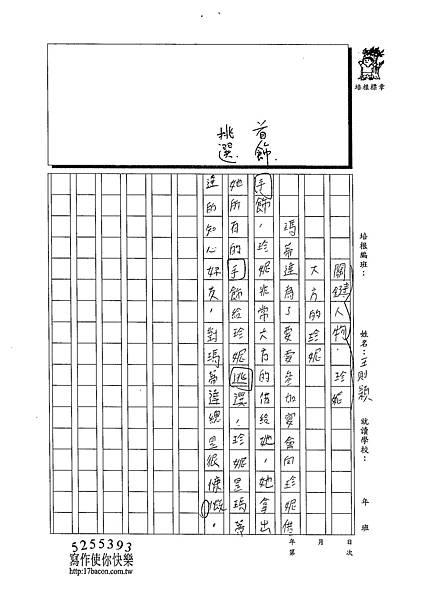 102W6101王澤穎 (3)