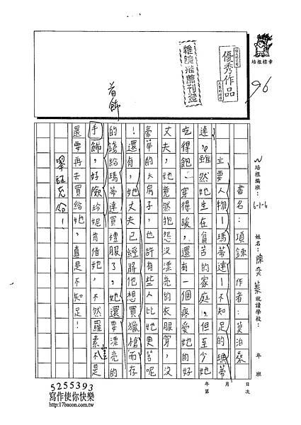 102W6101陳奕蓁 (1)