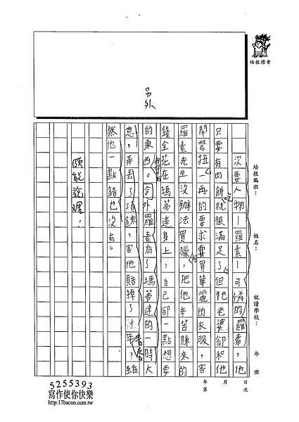 102W6101陳奕蓁 (2)