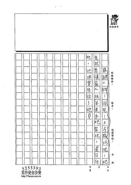 102W6101陳奕蓁 (3)