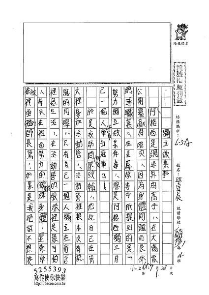 102WA201邱宇晨 (1)