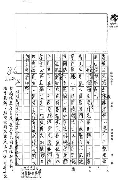 102WA201邱宇晨 (2)