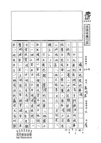 102WA201蔡昀蓉 (1)