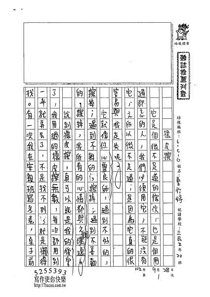 102WG101曹怡婷 (1)