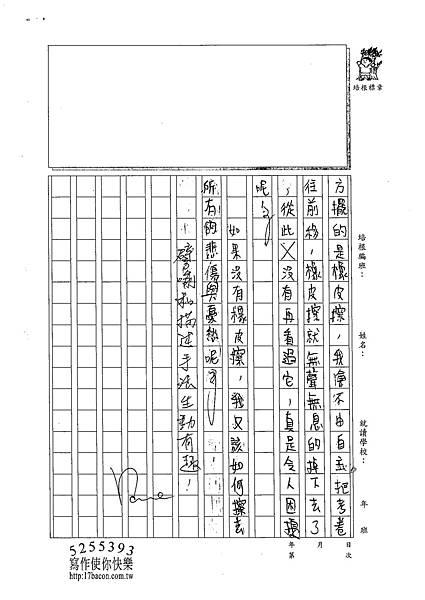 102WG101曹怡婷 (2)