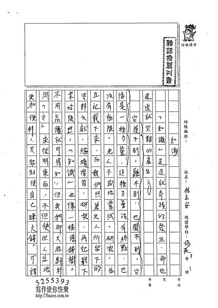 102WG101楊立安 (1)