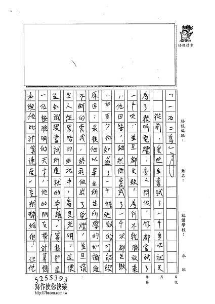 102WG101楊立安 (2)