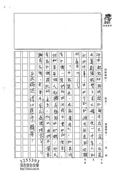 102WG101楊立安 (3)