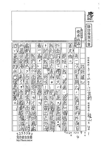 102WM204江宜軒 (1)