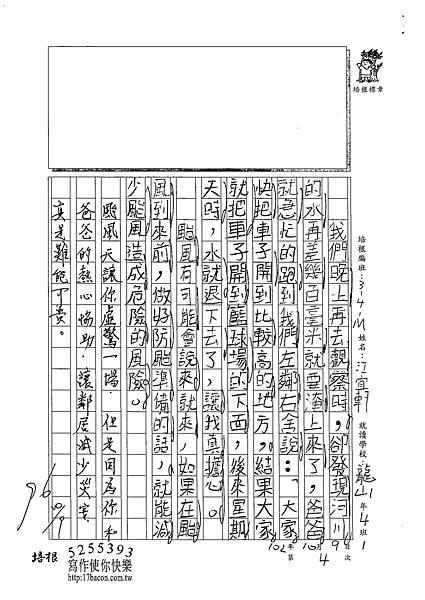 102WM204江宜軒 (2)