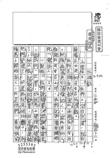 102WM204江承軒 (1)