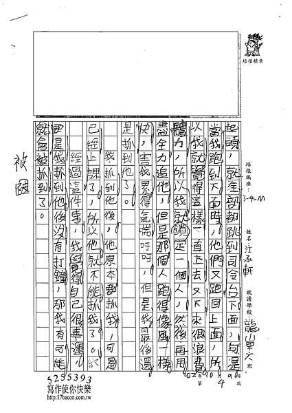 102WM204江承軒 (2)