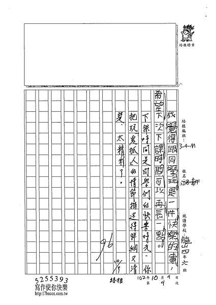 102WM204江承軒 (3)