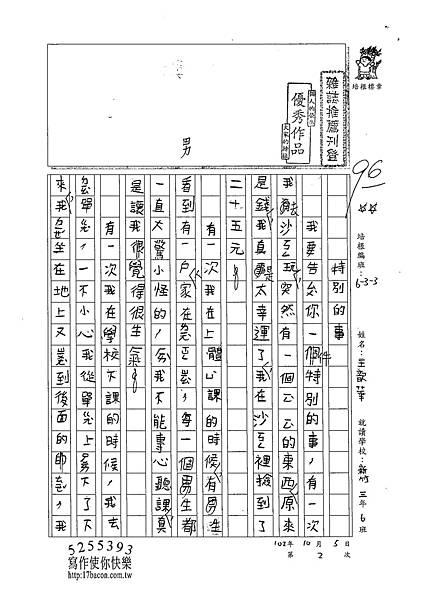 102W3202王歆華 (1)