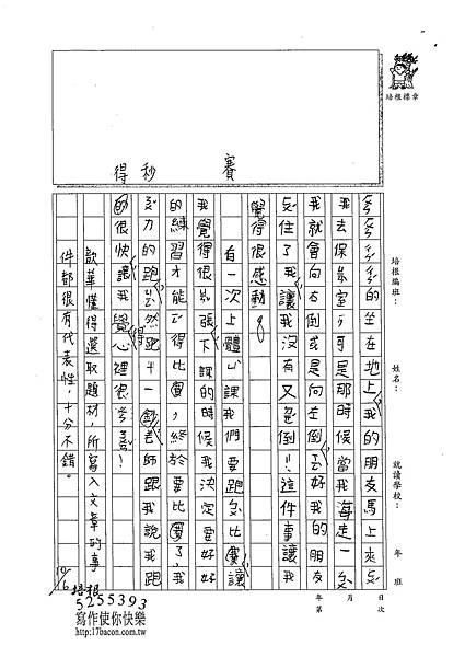 102W3202王歆華 (2)