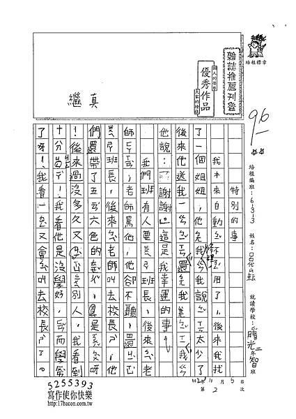 102W3202呂岱耘 (1)