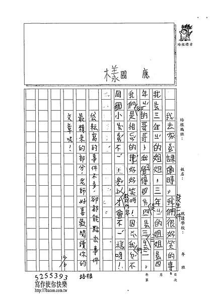 102W3202呂岱耘 (2)
