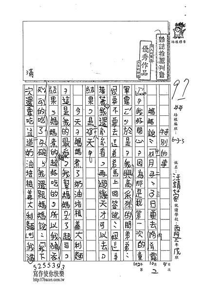 102W3202汪靖蓉 (1)