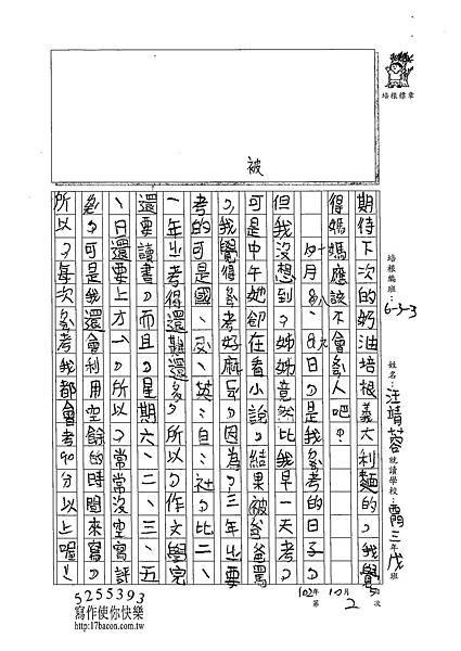 102W3202汪靖蓉 (2)