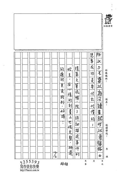 102W3202汪靖蓉 (3)