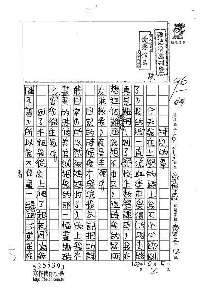 102W3202郭偉辰 (1)