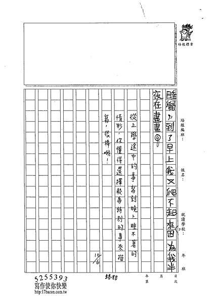 102W3202郭偉辰 (2)