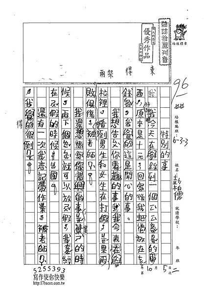 102W3202彭柏儒 (1)