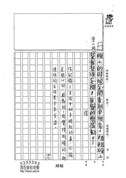 102W3202彭柏儒 (2)