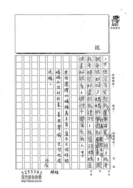 102W4202蔡典伯 (2)