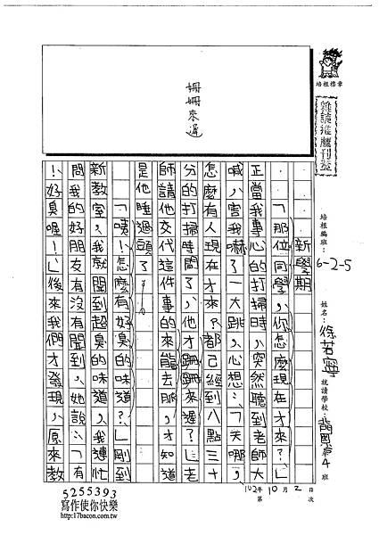 102W5202徐若寧 (1)