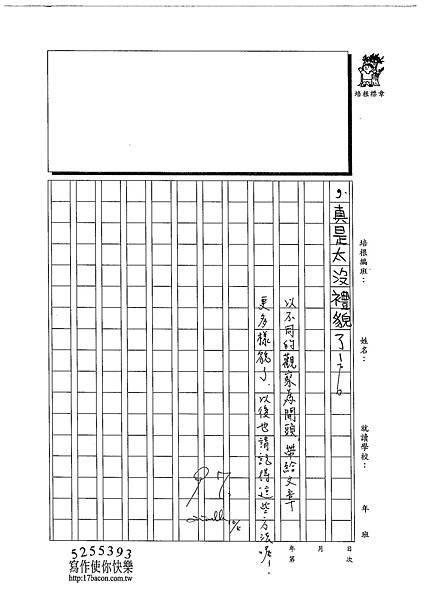 102W5202徐若寧 (3)