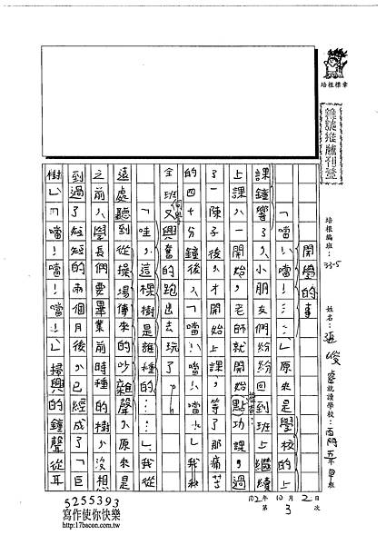 102W5203張峻睿 (1)