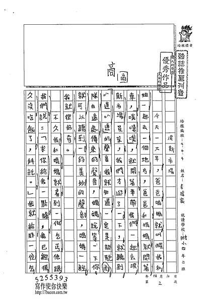 102W4204李瑋宸 (1)
