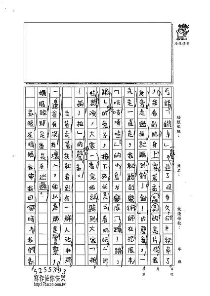 102W4204李瑋宸 (2)