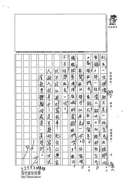 102W4204李瑋宸 (3)