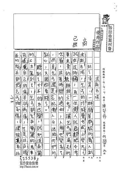 102W4204陳瑩修 (1)