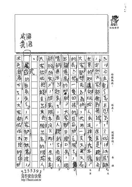 102W4204陳瑩修 (2)