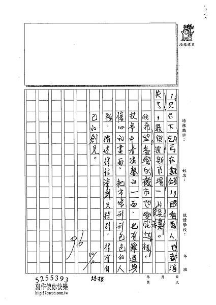 102W4204陳瑩修 (3)
