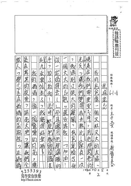 102W4202王于晏 (1)