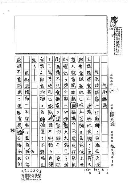 102W4202簡均嬡 (1)