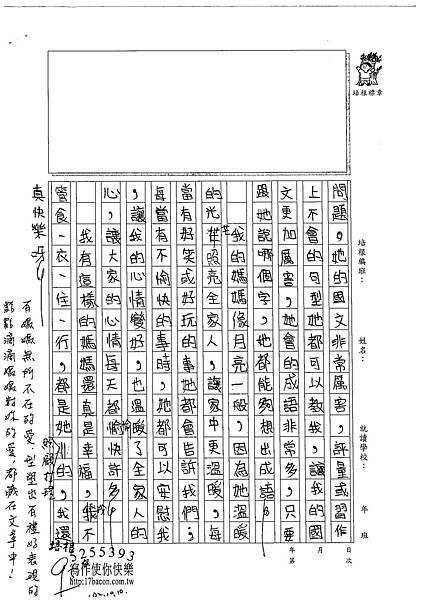 102W4202簡均嬡 (2)