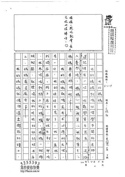 102W4202王靖文 (1)