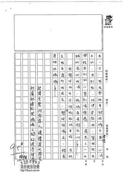 102W4202王靖文 (2)