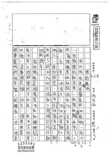 102W4202沈芝羽 (1)