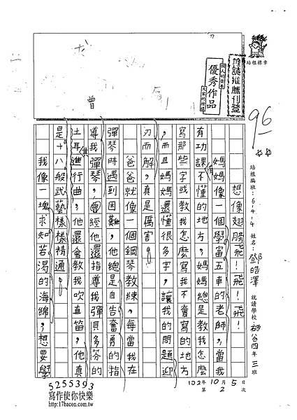 102W4202鄧皓澤 (1)