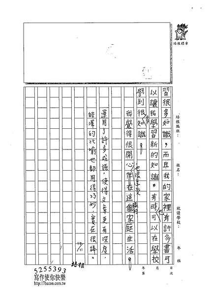 102W4202鄧皓澤 (2)