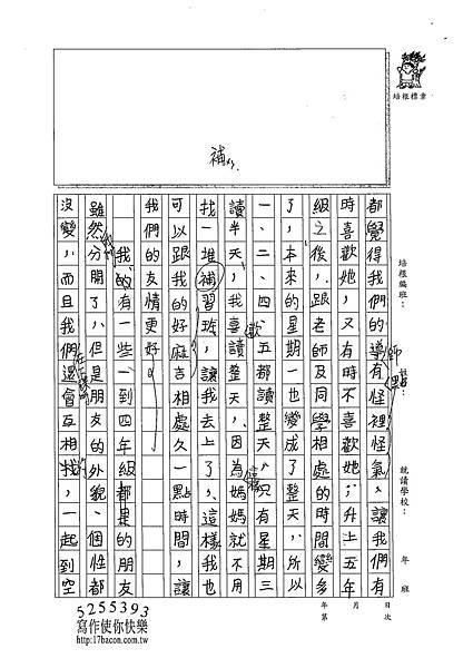 102W5202李采姈 (2)